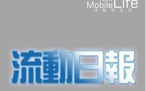 mobiledaily