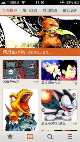 最強 Android 漫畫閱讀器「布卡」登陸 iOS (附 iPad 專用版)!