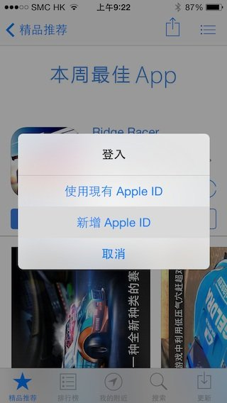 China Apple ID-12