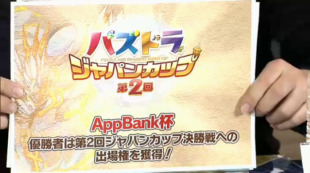 appbank-cup-3