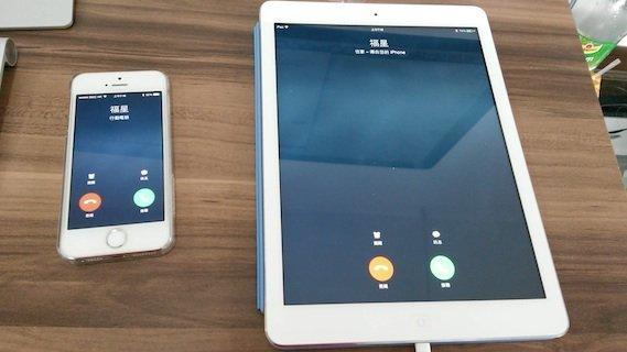 iOS 8 phone call test-2