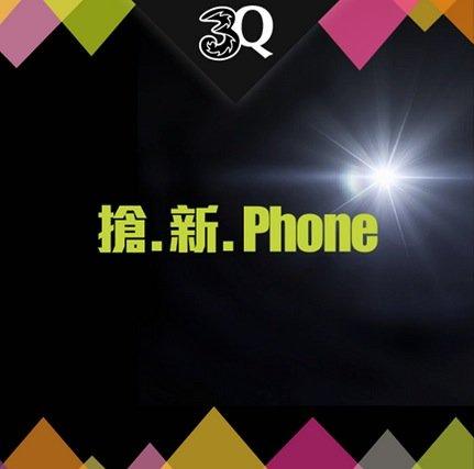 3hk-phone