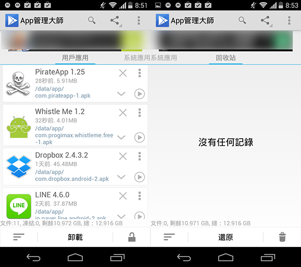 Android App Uninstall (2)