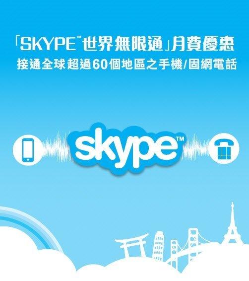 Skype 世界無限通