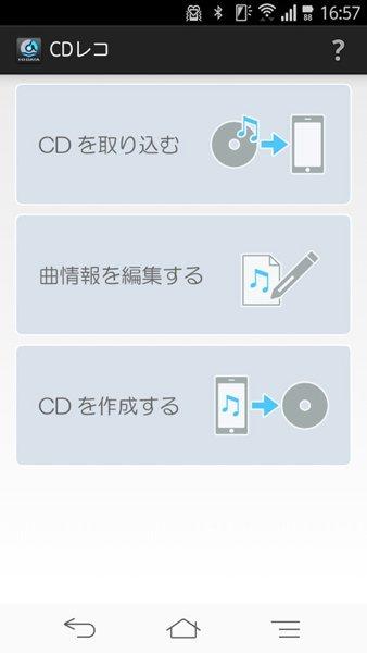 ▲除了可以將音樂傳至手機外,也可以把手機內的音樂燒成 CD。