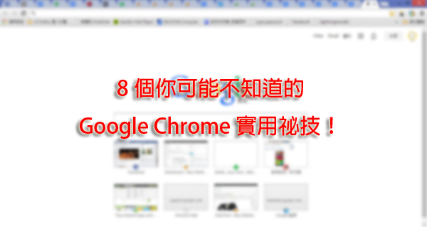 8_Google_Chrome_tips_00