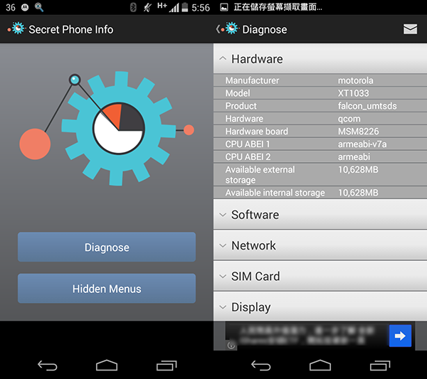 Android App Secret Phone Info_01