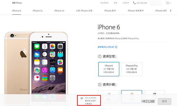 iPhone 6 預訂暫時完結,就算到了蘋果預訂網站也只是顯示「暫時無法提供」或「暫無供應」。