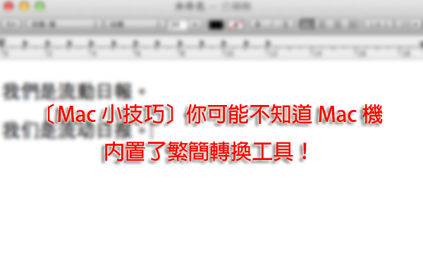 TCH-SCH Translate in Mac Tips_00
