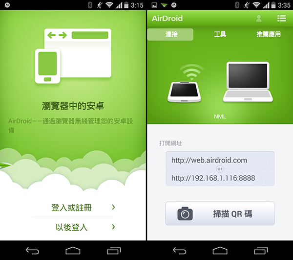 airdroid-for-ireserve_03