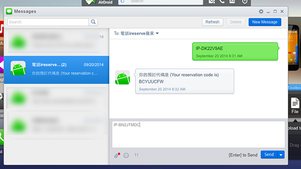 airdroid-for-ireserve_04