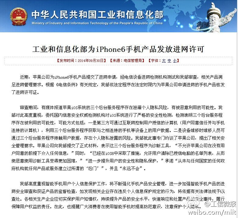 chinese-proved-iphone-6-network-permission_01