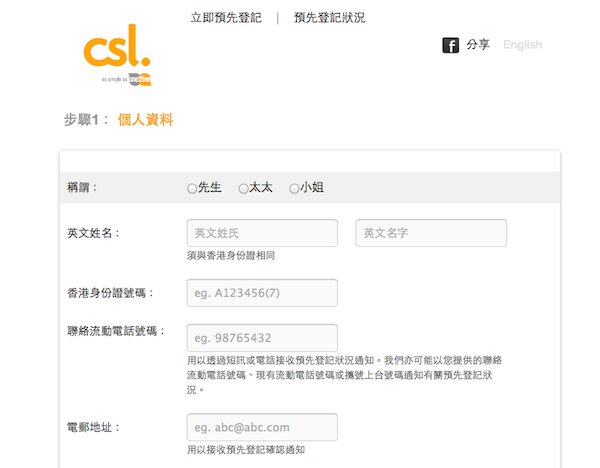 csl-preorder-iphone6