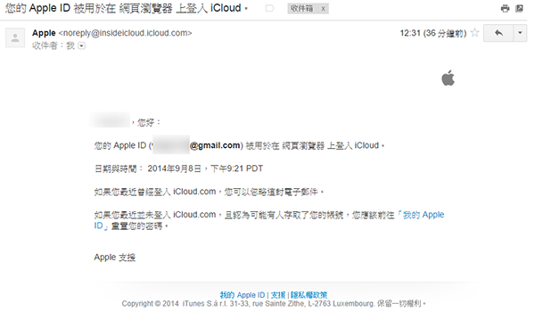 iCloud Email Notice_01