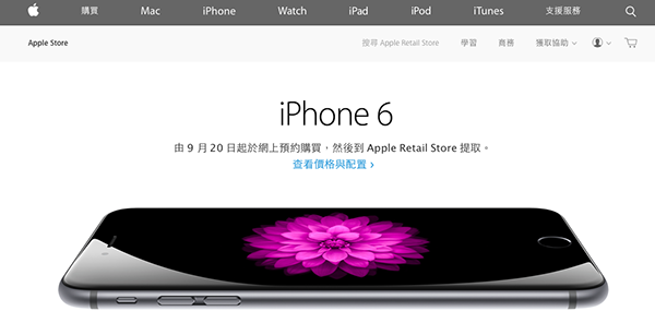 iPhone 6 no china for this year_01