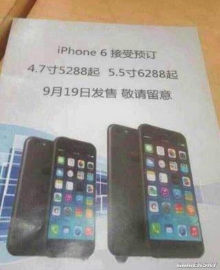 早前有報道流出 iPhone 6 的證實,始終已被今日的消息證實。