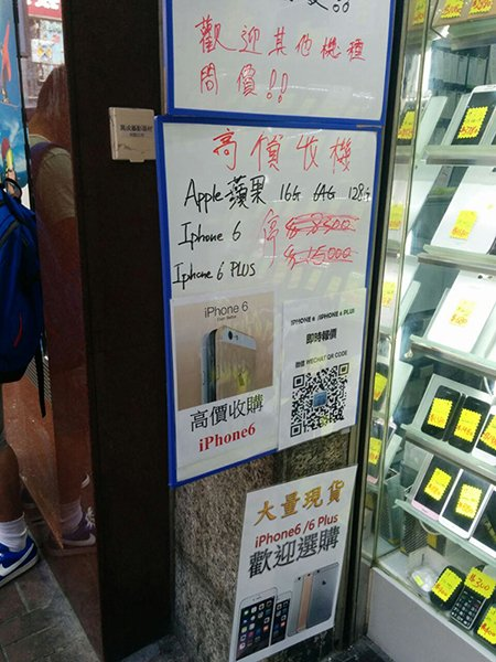 iphone-6-resell-market_04
