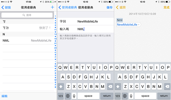 5-tip-in-ios-keyboard_01