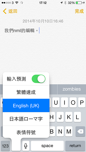 5-tip-in-ios-keyboard_02