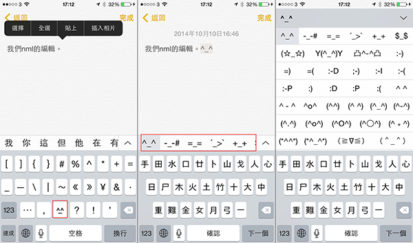 5-tip-in-ios-keyboard_03