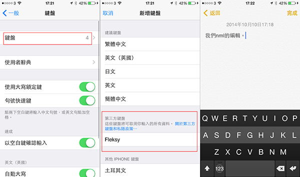 5-tip-in-ios-keyboard_05
