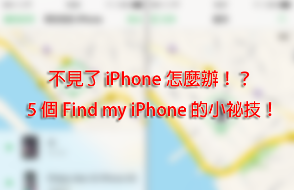 5-tips-of-find-my-iphone-ios-8_00