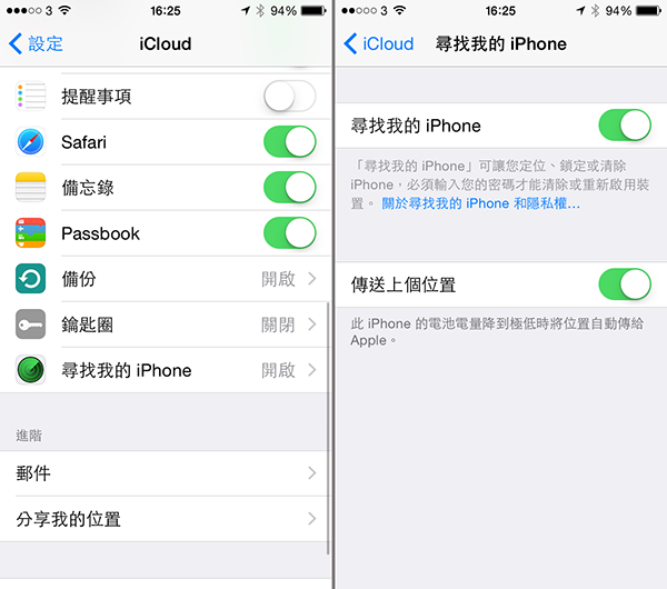 5-tips-of-find-my-iphone-ios-8_01
