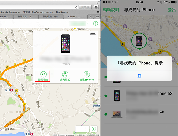 5-tips-of-find-my-iphone-ios-8_05