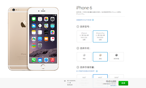 Global shipment time of iPhone 6_01