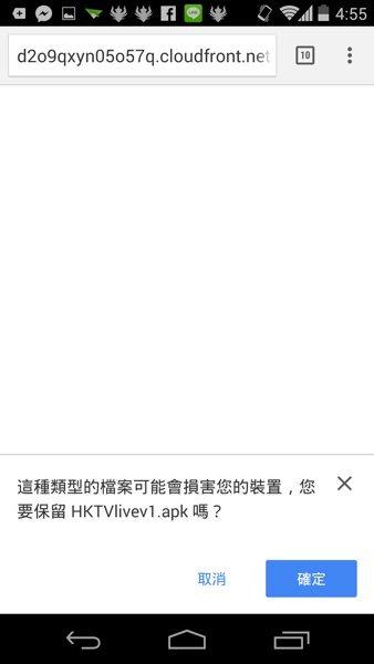 HKTV app - 14