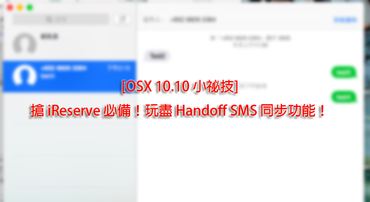Handoff SMS is playing iReserve_00