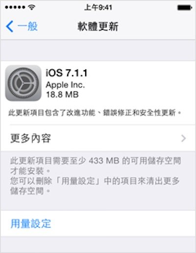 TS4431_01-ios7-software_update-001-zh_TW
