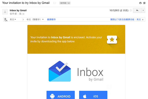 activate-inbox-by-gmail-without-invitation_04