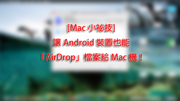 airdrop-between-mac-and-android_00