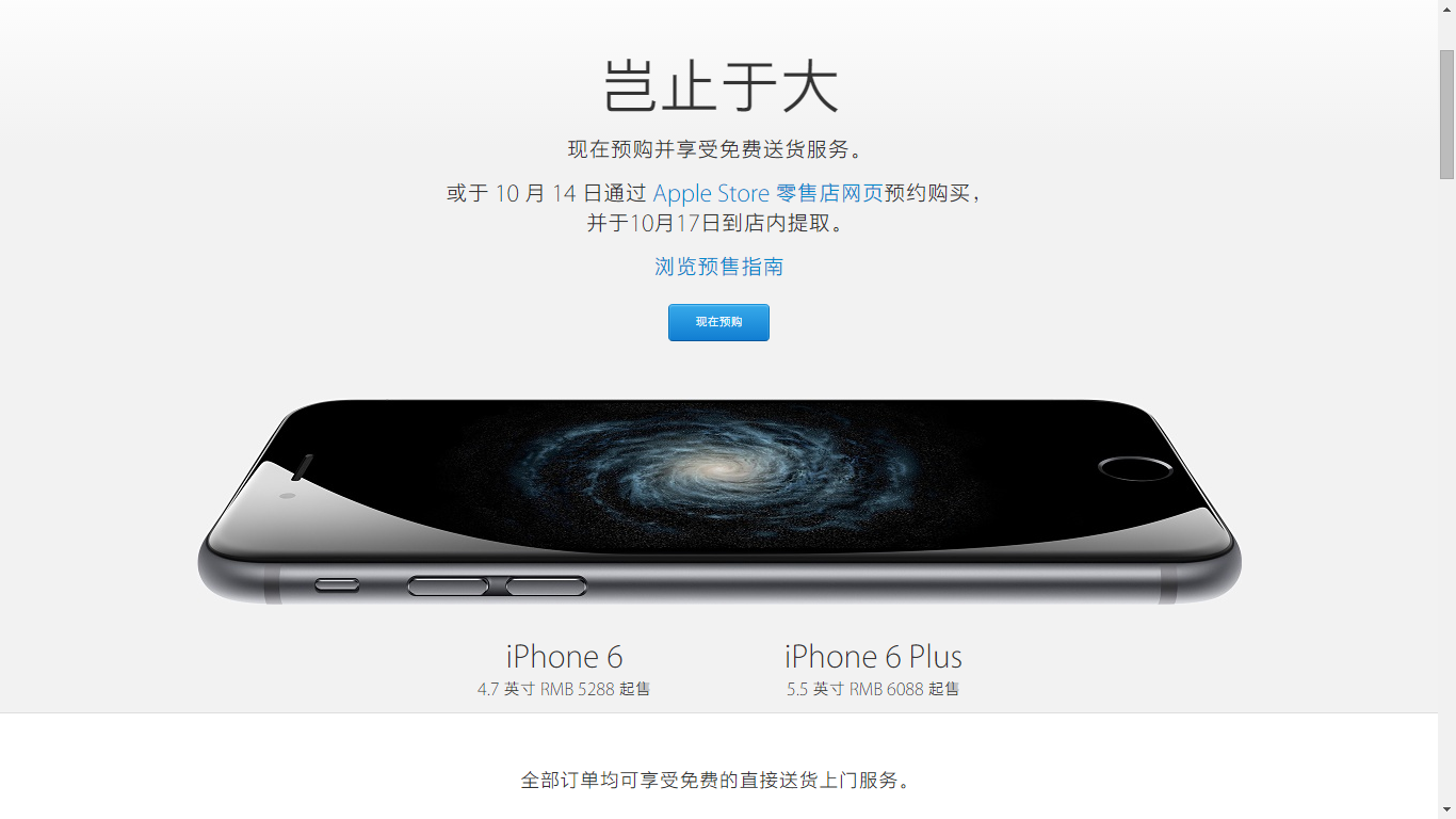 iPhone 6 can be ordered in China_00