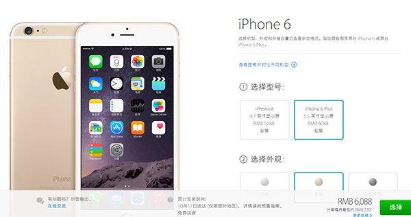 iPhone 6 can be ordered in China_01