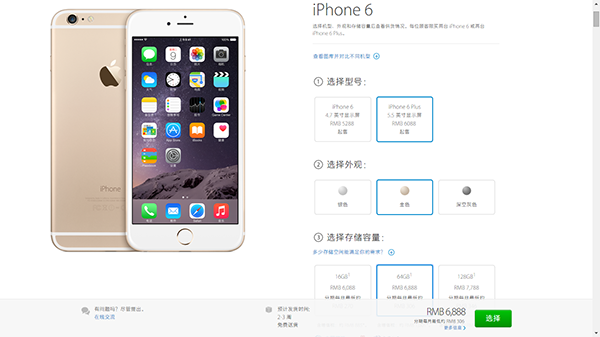 iPhone 6 can be ordered in China_02