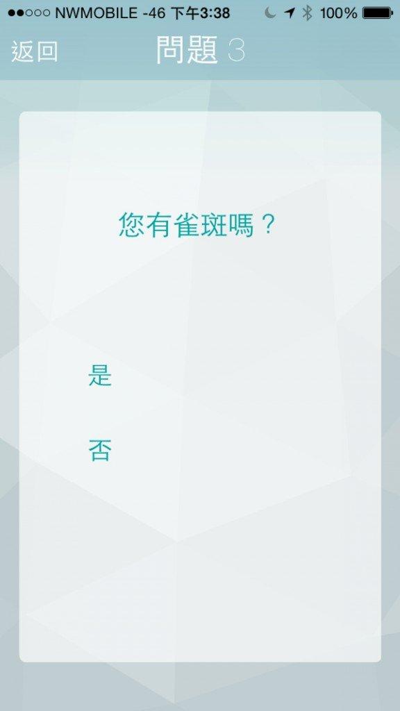 ▲在初登記時要回答多條問題,以便了解用家要防曬的級別。