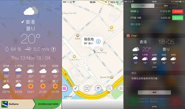 3-ios-8-weather-widget_01