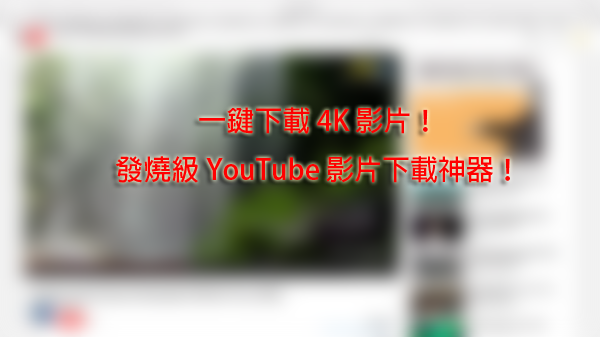 4k-video-downloader-in-youtube_00