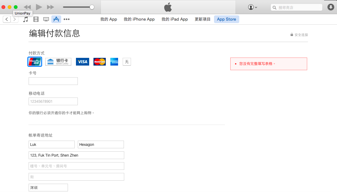 Apple China App Store Accept_01