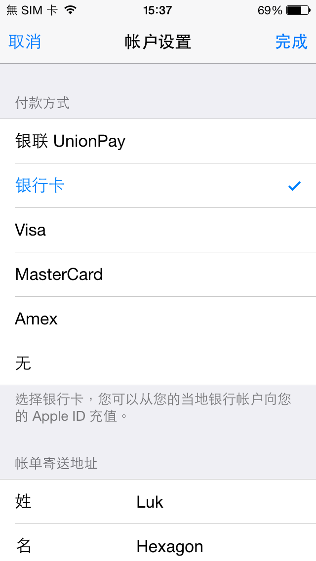 Apple China App Store Accept_02