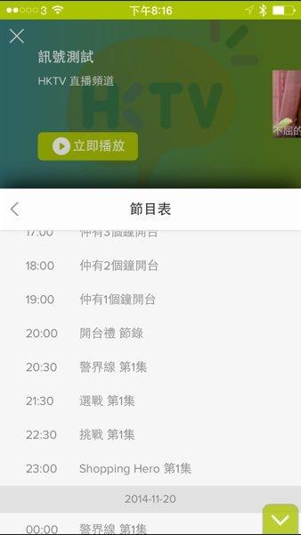 ▲現時已更新11月19日的節目表。