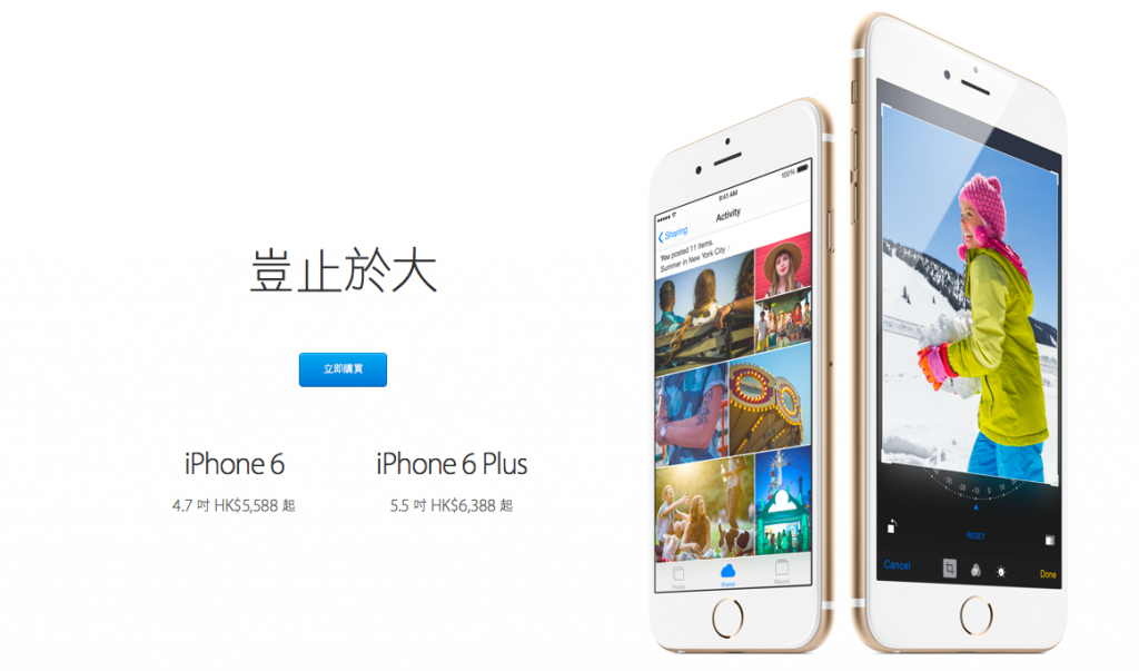 apple-online-store-shorten-iphone-6-delivery-except-hong-kong_00