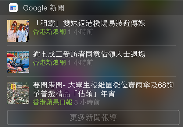 google-news-and-weather-support-ios-8-widget_00