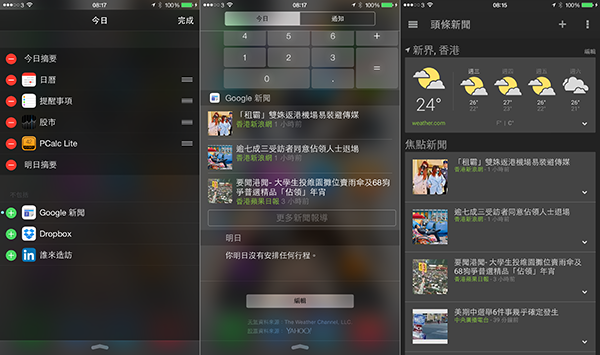 google-news-and-weather-support-ios-8-widget_01