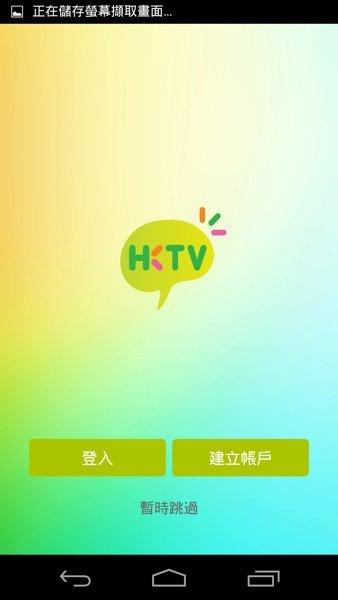 hktv app - 02