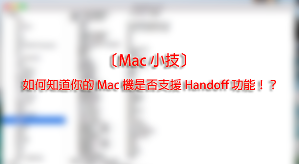 how-to-know-if-your-mac-support-handof-in-osx-10-yosemite_00a
