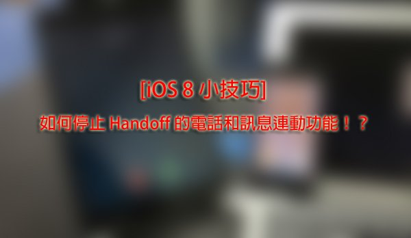 how-to-stop-handoff-in-iphone-ipad-and-osx_00