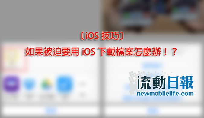 iOS Download Files_00